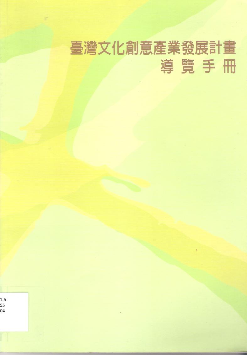 台灣文化創意產業發展計畫