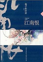 江南恨(再版)