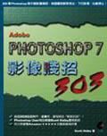 Adobe Photoshop 7影...