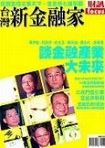臺灣新金融家