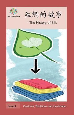 丝绸的故事