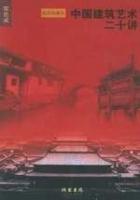 中国建筑艺术二十讲(插图珍藏本)(梁思成