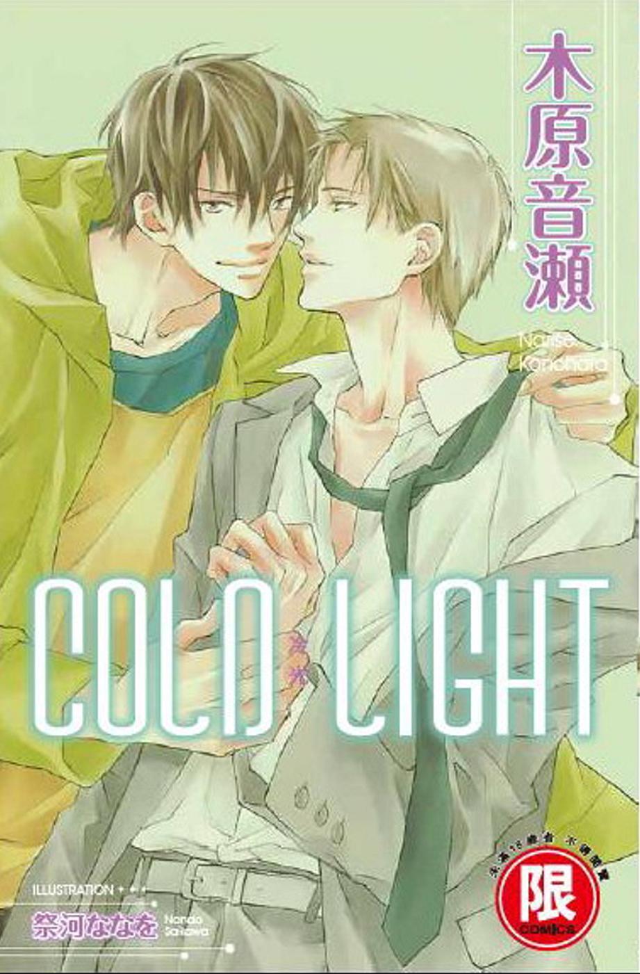 COLD LIGHT 冷光