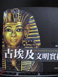 古埃及文明實探