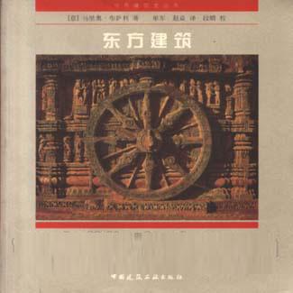 世界建筑史丛书