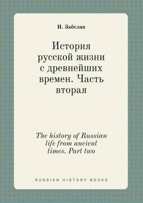 The History of Russian Life from Ancient Times. Part Two