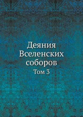 Deyaniya Vselenskih Soborov Tom 3