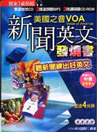 VOA美國之音新聞英語發燒書