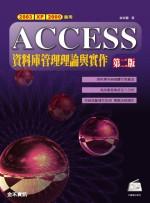 Access資料庫管理理論與實務第二版