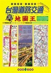 台灣道路交通地圖王