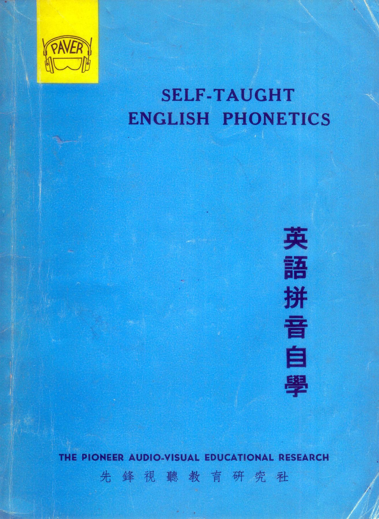 英語拼音自學