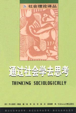 通过社会学去思考