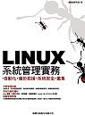 Linux 系統管理實務