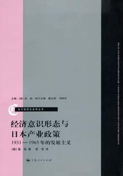 经济意识形态与日本产业政策