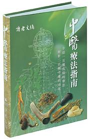 中醫療法指南