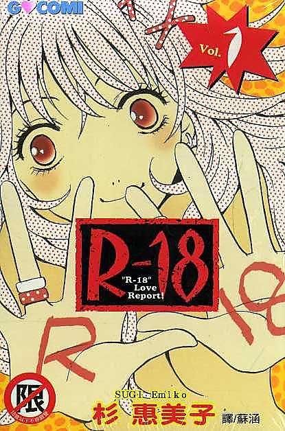 R-18 Vol.1