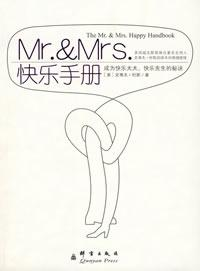 Mr. and Mrs. 快乐手冊