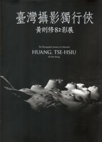 臺灣攝影獨行俠