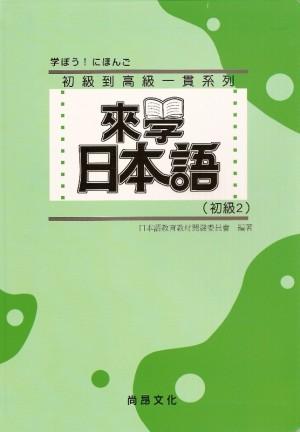 來學日本語(初級2)