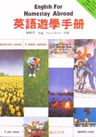 英語遊學手冊