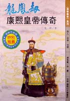 龍鳳劫•康熙皇帝傳奇