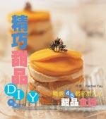 精巧甜品DIY