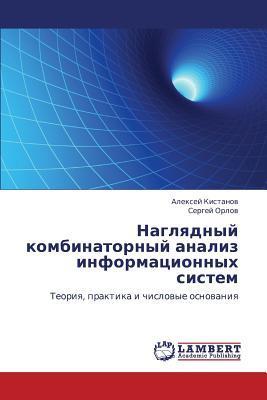 Naglyadnyy kombinatornyy analiz informatsionnykh sistem