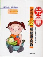 兒童必吃的12種健康食物