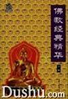 佛教经典精华