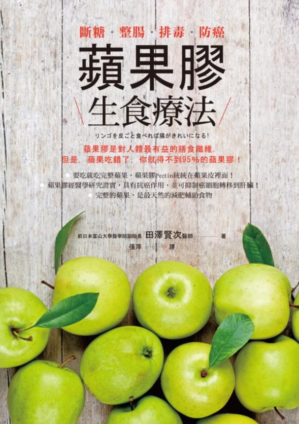 蘋果膠生食療法