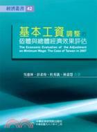 基本工資調整的個體與總體經濟效果評估