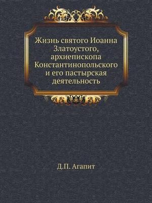 Zhizn Svyatogo Ioanna Zlatoustogo, Arhiepiskopa Konstantinopolskogo I Ego Pastyrskaya Deyatelnost
