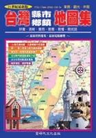 台灣縣市鄉鎮地圖集