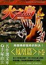 火之鳥(8)