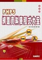 PHP 5網路資料庫程式大全(MySQL+SQL Server+Access)