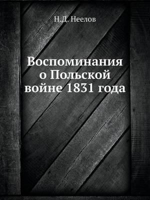 Vospominaniya O Polskoj Vojne 1831 Goda