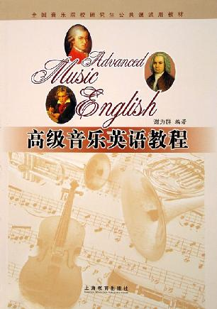 高级音乐英语教程