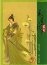 青蓮記事(三)