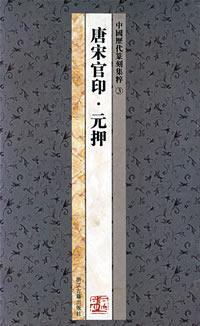 中国历代篆刻集粹③