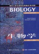 生物学/英文版/Biology