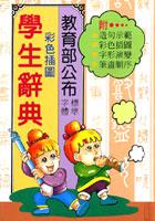 學生國語辭典