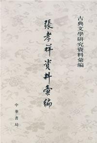 张孝祥资料汇编