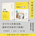 丹硯式習字法