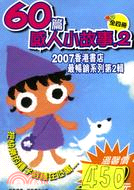 60篇感人小故事2
