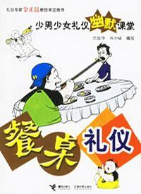 餐桌礼仪/少男少女礼仪幽默课堂