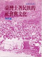 臺灣土著民族的社會與文化