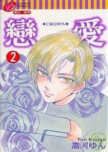 戀愛 CROWN 2