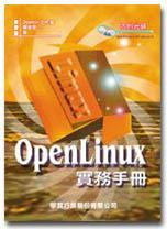 OpenLinux 實務手冊