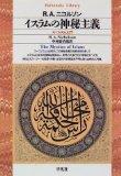 イスラムの神秘主義―スーフィズム入門