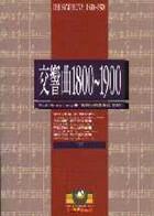 交響曲1800-1900 (下)